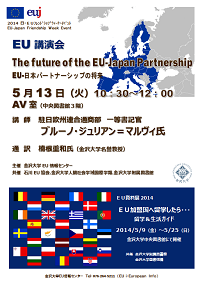 EU講演会2014_05_13